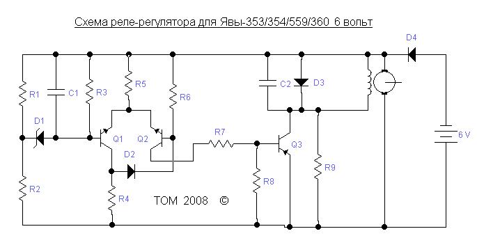 Схема подключения реле регулятора 6 вольт